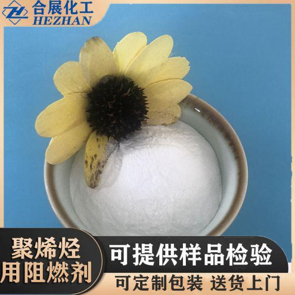 聚烯烃用阻燃剂
