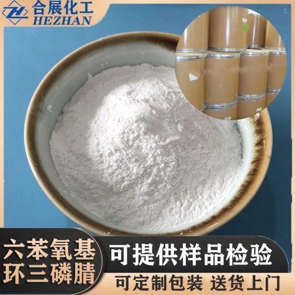 六苯氧基环三磷腈